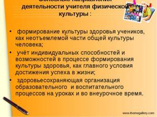 Основные направления деятельности учителя физической культуры : формирование