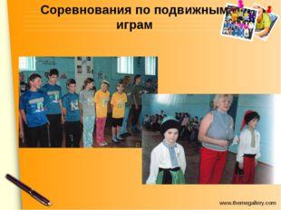 Соревнования по подвижным играм www.themegallery.com