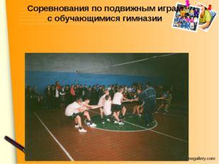 Соревнования по подвижным играм с обучающимися гимназии www.themegallery.com