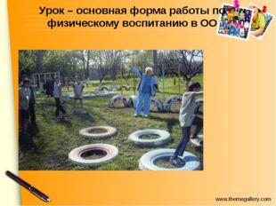 Урок – основная форма работы по физическому воспитанию в ОО www.themegallery.