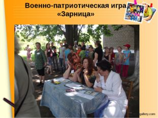 Военно-патриотическая игра «Зарница» www.themegallery.com
