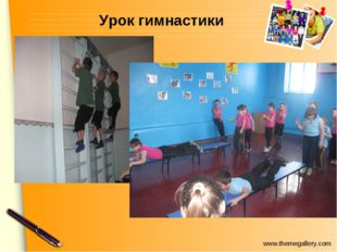 Урок гимнастики www.themegallery.com