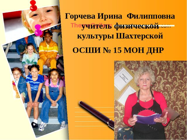 www.themegallery.com ThemeGallery Горчева Ирина Филипповна учитель физической...