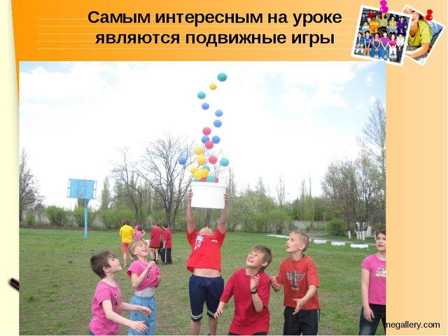 Самым интересным на уроке являются подвижные игры www.themegallery.com