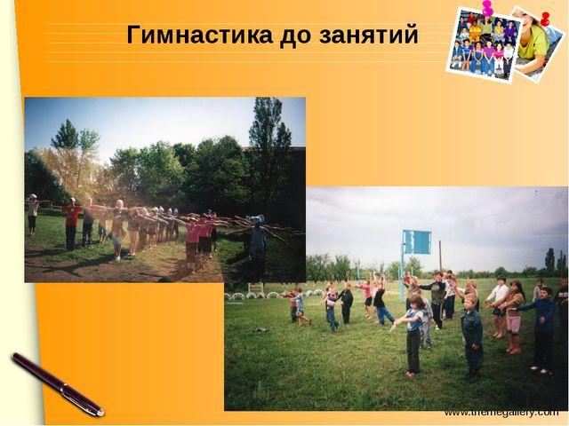 Гимнастика до занятий www.themegallery.com