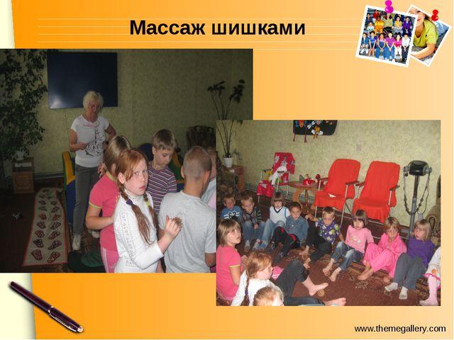 Массаж шишками www.themegallery.com