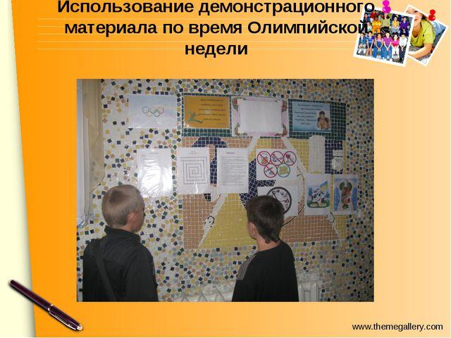 Использование демонстрационного материала по время Олимпийской недели www.the...