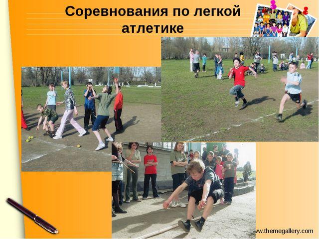 Соревнования по легкой атлетике www.themegallery.com