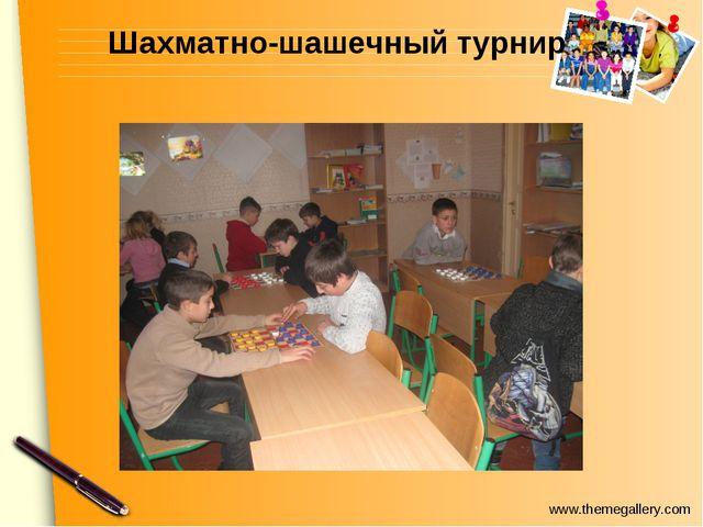 Шахматно-шашечный турнир www.themegallery.com