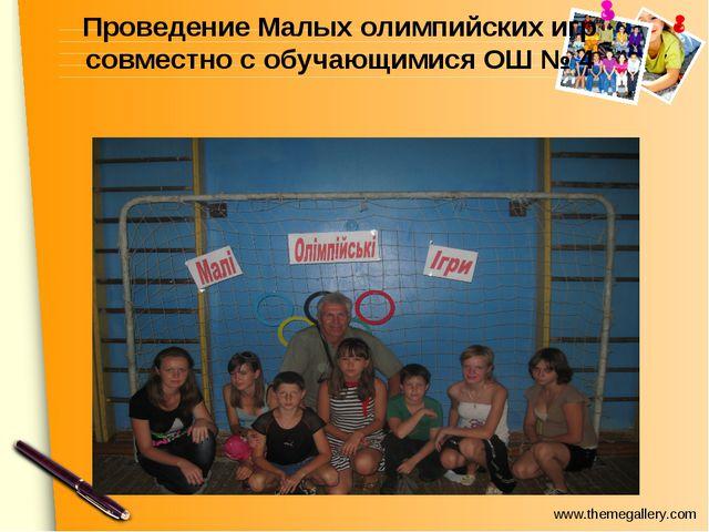 Проведение Малых олимпийских игр совместно с обучающимися ОШ № 4 www.themegal...