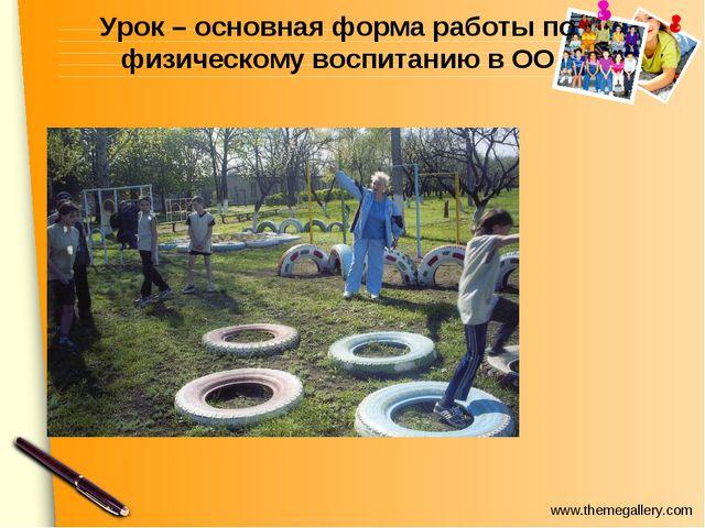 Урок – основная форма работы по физическому воспитанию в ОО www.themegallery....