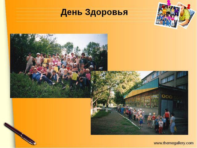 День Здоровья www.themegallery.com