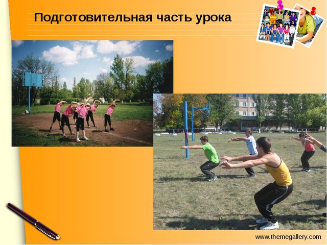 Подготовительная часть урока www.themegallery.com