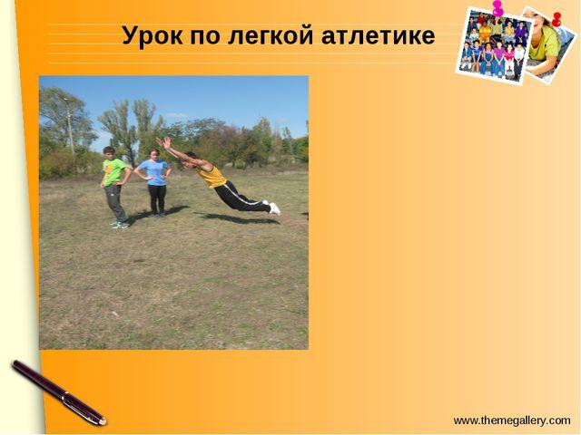 Урок по легкой атлетике www.themegallery.com