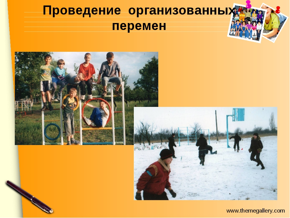 Проведение организованных перемен www.themegallery.com