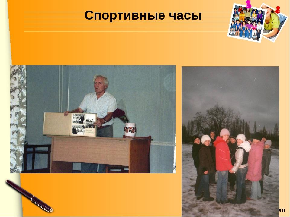 Спортивные часы www.themegallery.com