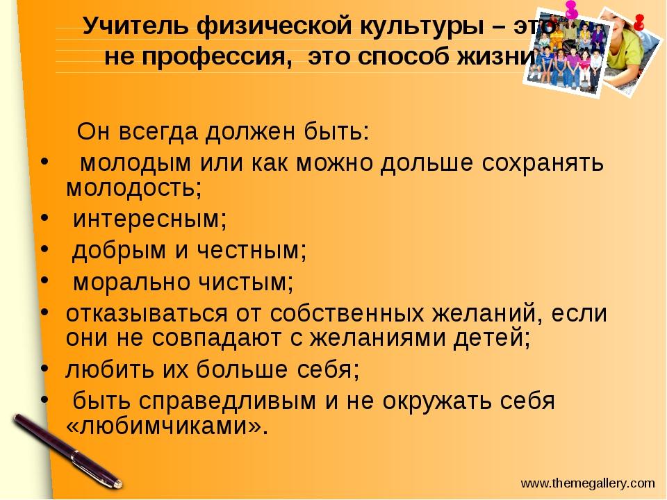 Учитель физической культуры – это не профессия, это способ жизни Он всегда до...