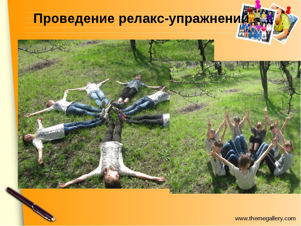 Проведение релакс-упражнений www.themegallery.com