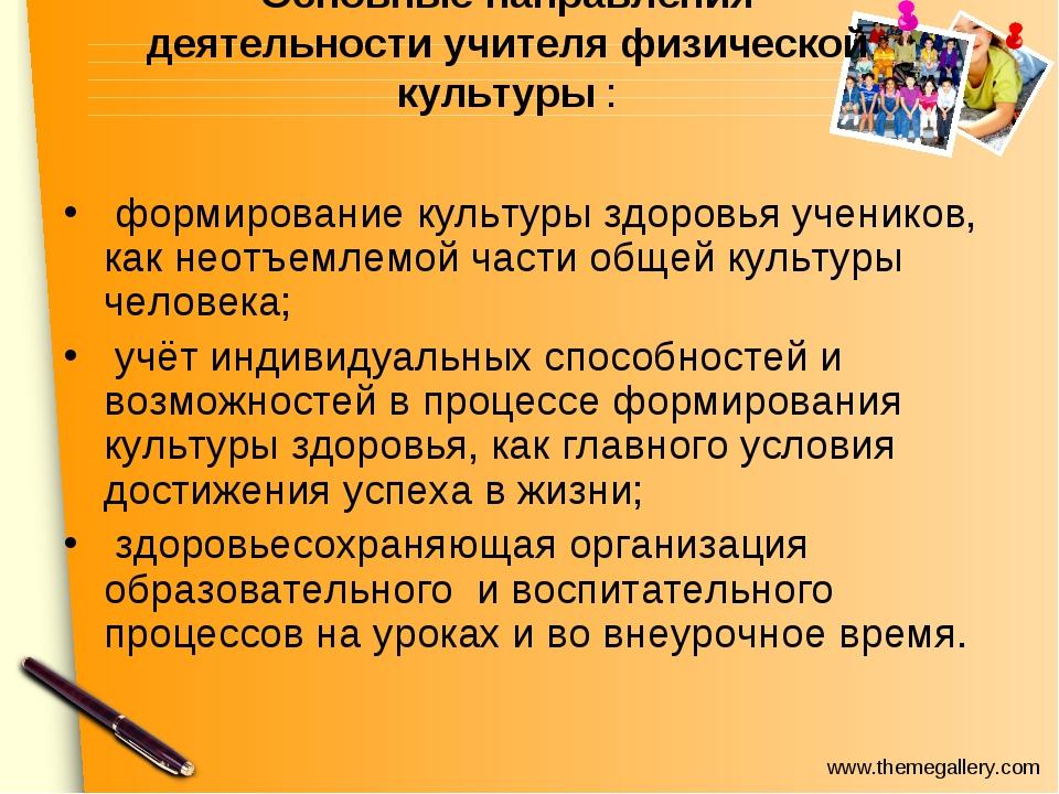 Основные направления деятельности учителя физической культуры : формирование...