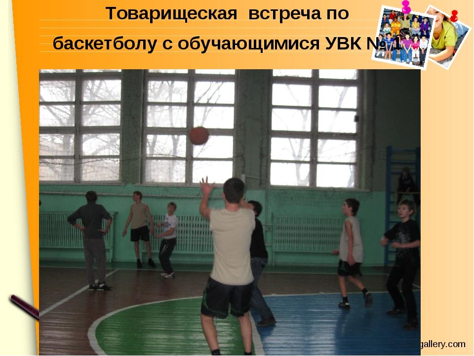Товарищеская встреча по баскетболу с обучающимися УВК № 1 www.themegallery.com