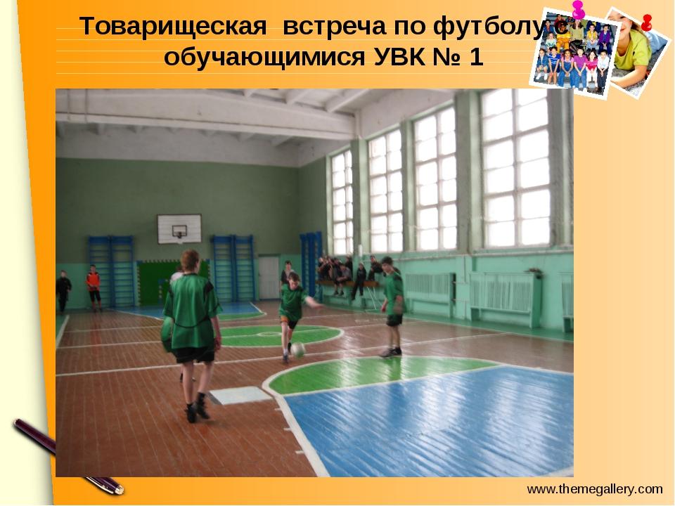 Товарищеская встреча по футболу с обучающимися УВК № 1 www.themegallery.com