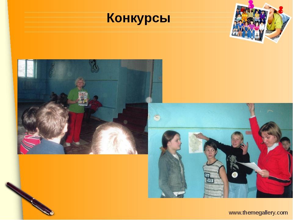 Конкурсы www.themegallery.com