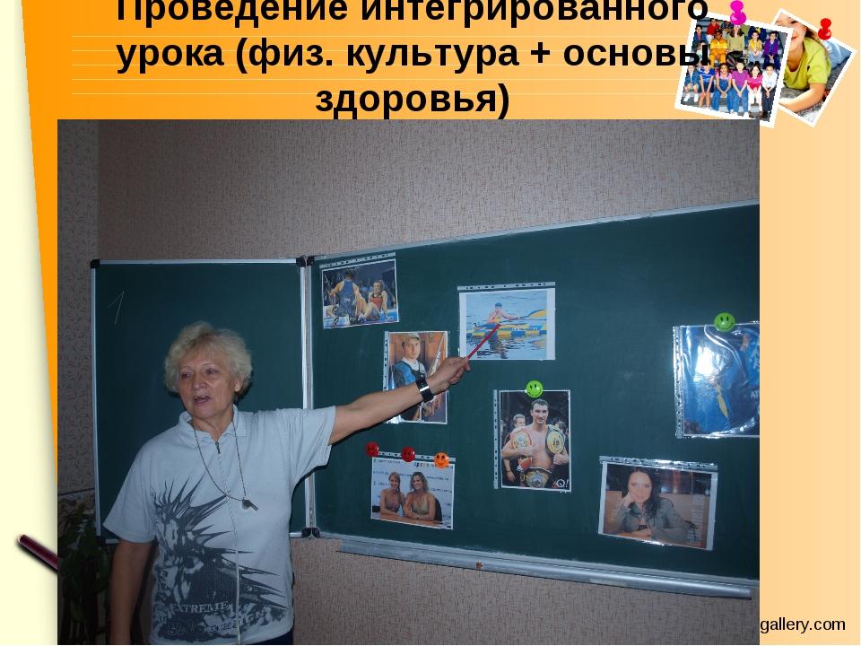 Проведение интегрированного урока (физ. культура + основы здоровья) www.theme...
