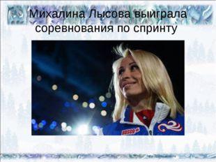 Михалина Лысова выиграла соревнования по спринту * *