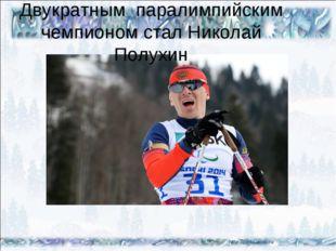 Двукратным паралимпийским чемпионом стал Николай Полухин