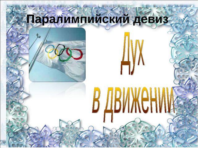 Паралимпийский девиз