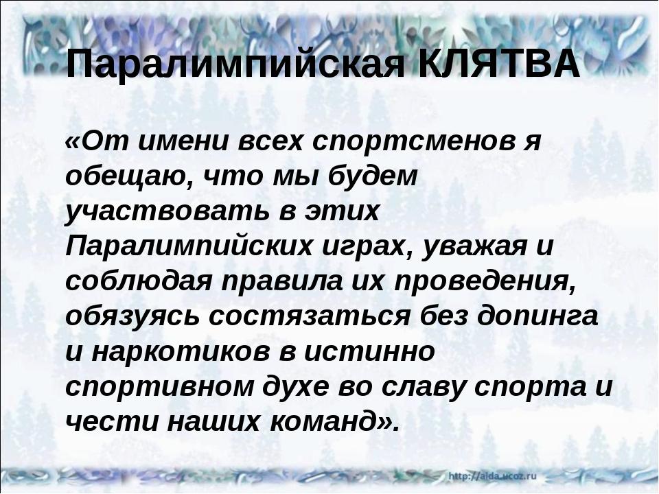 Паралимпийская КЛЯТВА «От имени всех спортсменов я обещаю, что мы будем участ...