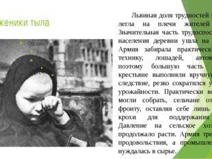 Труженики тыла Львиная доля трудностей и забот легла на плечи жителей села. З