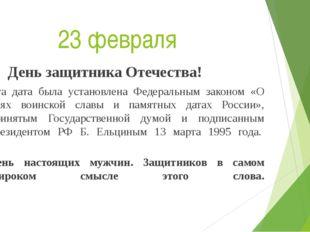 23 февраля День защитника Отечества! Эта дата была установлена Федеральным за