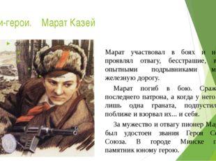 Дети-герои. Марат Казей Марат участвовал в боях и неизменно проявлял отвагу,