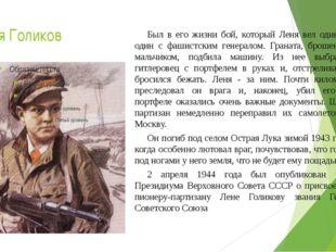 Лёня Голиков Был в его жизни бой, который Леня вел один на один с фашистским