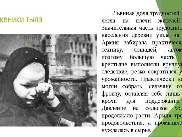Труженики тыла Львиная доля трудностей и забот легла на плечи жителей села. З...