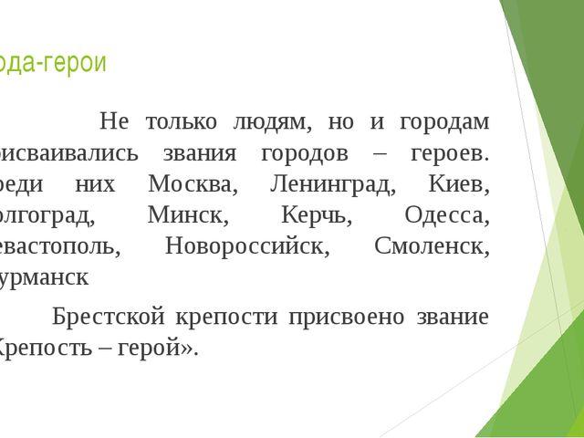 Города-герои Не только людям, но и городам присваивались звания городов – гер...