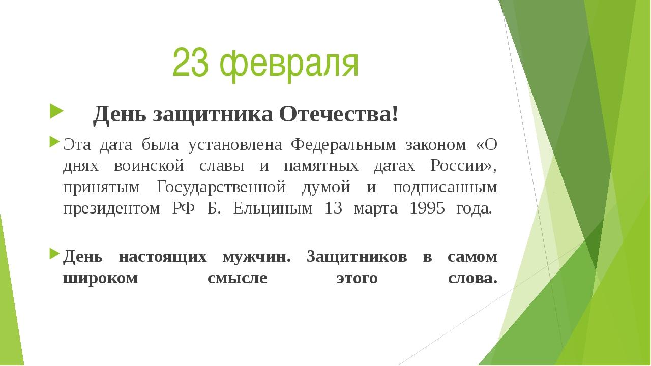 23 февраля День защитника Отечества! Эта дата была установлена Федеральным за...