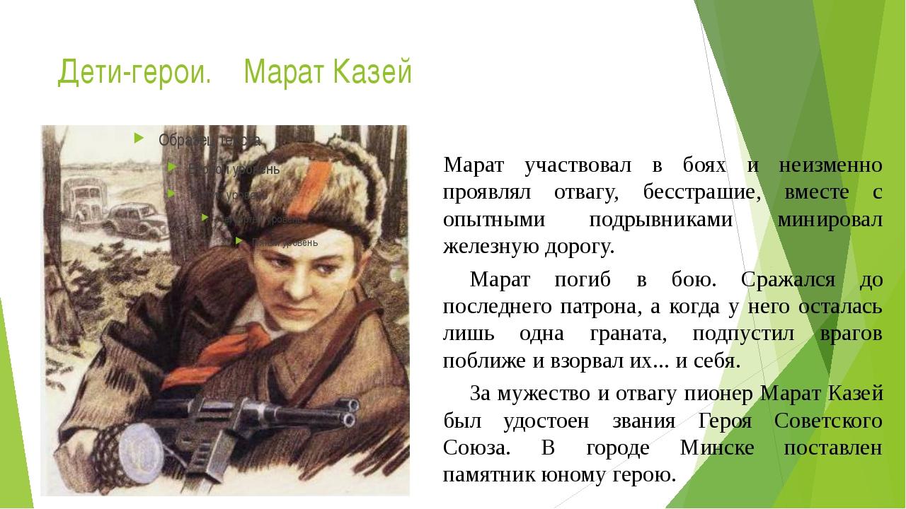 Дети-герои. Марат Казей Марат участвовал в боях и неизменно проявлял отвагу,...