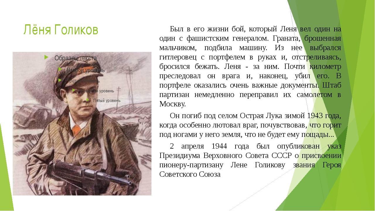 Лёня Голиков Был в его жизни бой, который Леня вел один на один с фашистским...