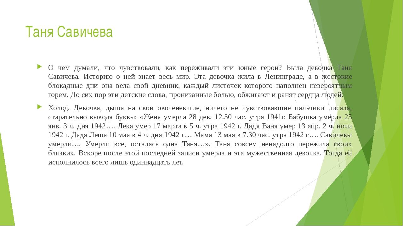 Таня Савичева О чем думали, что чувствовали, как переживали эти юные герои? Б...