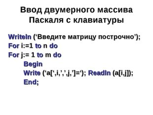 Ввод двумерного массива Паскаля с клавиатуры Writeln ('Введите матрицу постро