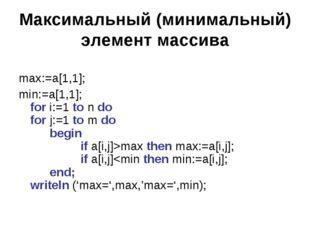Максимальный (минимальный) элемент массива max:=a[1,1]; min:=a[1,1]; for i:=1