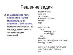 Решение задач 2. В массиве из пяти элементов найти минимальный элемент и его