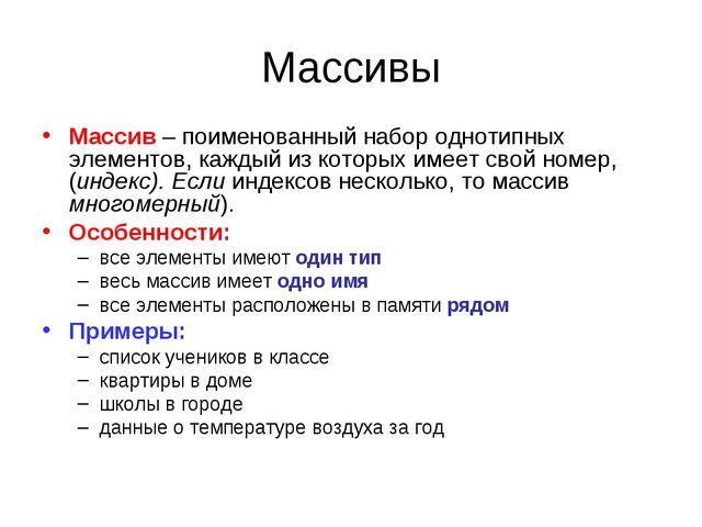 Массивы Массив – поименованный набор однотипных элементов, каждый из которых...