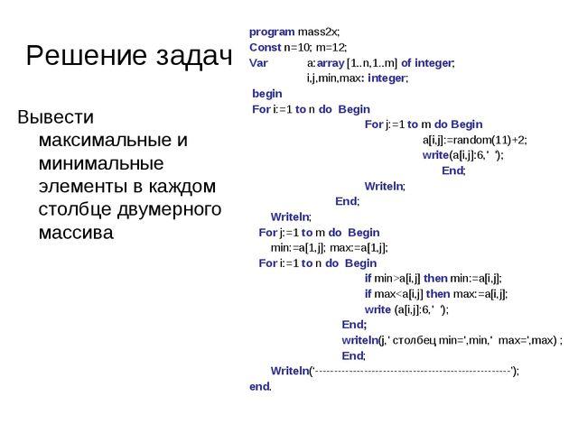 Решение задач Вывести максимальные и минимальные элементы в каждом столбце д...