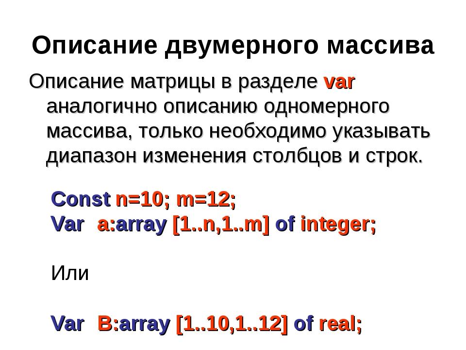 Описание двумерного массива Описание матрицы в разделе var аналогично описани...