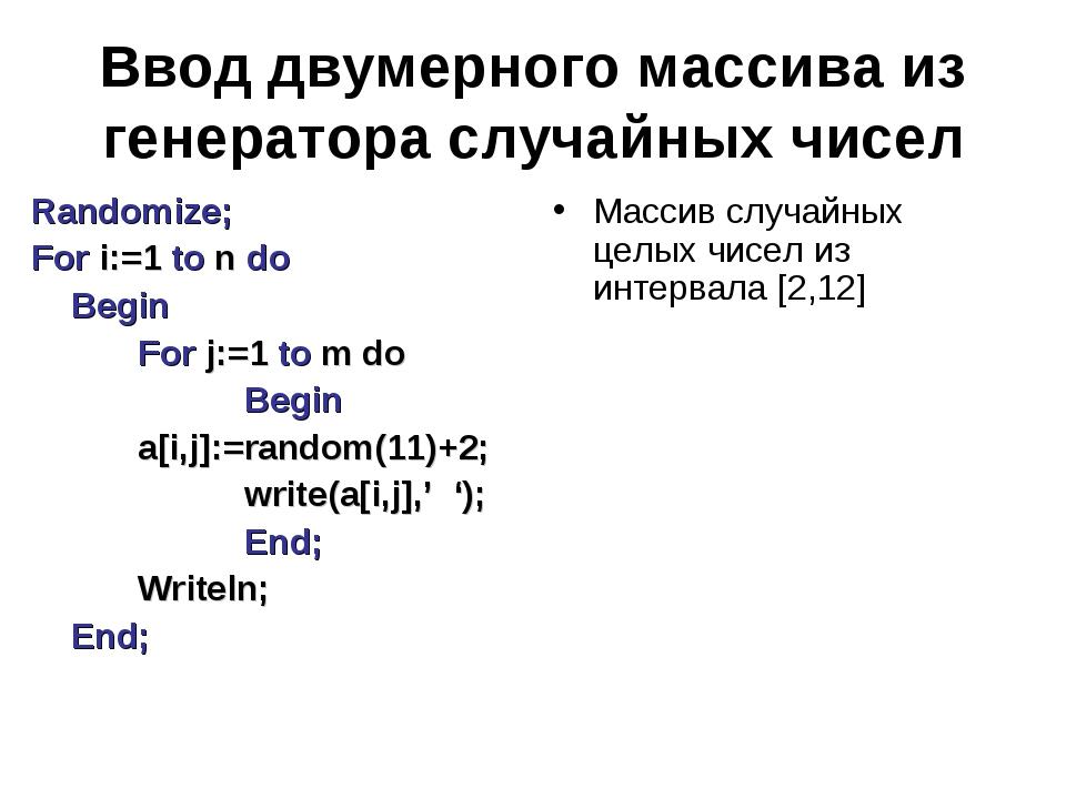 Ввод двумерного массива из генератора случайных чисел Randomize; For i:=1 to...