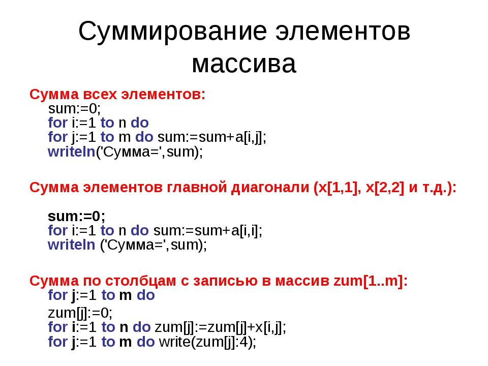 Суммирование элементов массива Сумма всех элементов: sum:=0; for i:=1 to n do...