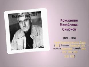 Константин Михайлович Симонов (1915 – 1979) Герой Социалистического Труда(1